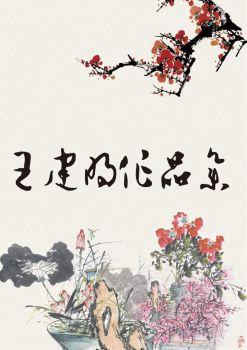 王建明书画集,在线电子画册,期刊阅读发布
