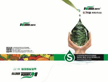 青島伯倫特農業 電子書制作平臺