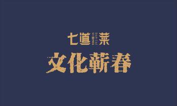 七道菜电子画册