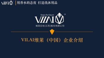 VILAI维莱(中国)企业介绍宣传画册
