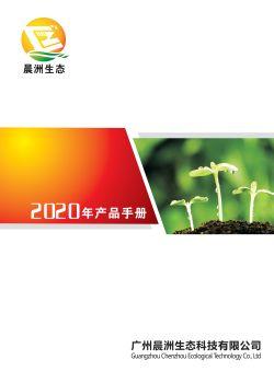 广州晨洲生态科技有限公司