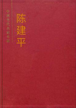 陈建平电子画册 电子书制作软件