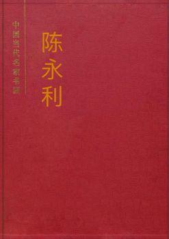 陈永利电子画册——千祝文化网 电子书制作软件