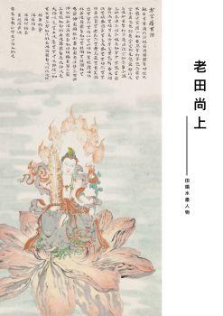 田娟水墨人物电子画册——千祝文化网 电子书制作平台