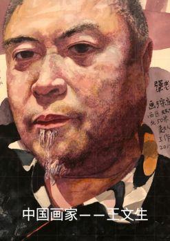 王文生电子画册——千祝文化网 电子书制作软件