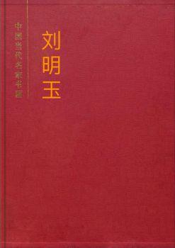 刘明玉电子画册——千祝文化网 电子书制作软件
