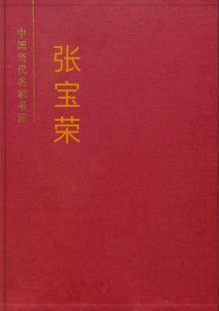 张宝荣电子画册——千祝文化网 电子杂志制作平台