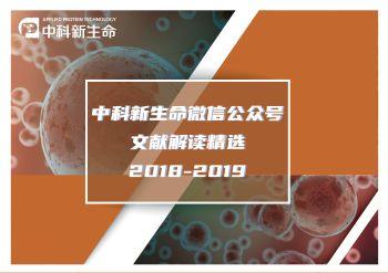 中科新生命微信公众号文献解读精选 2018-2019电子刊物