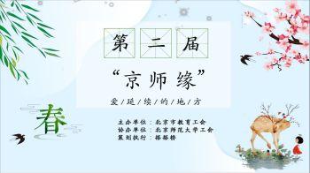"""第二届""""京师缘""""单身联谊活动方案(5)电子书"""