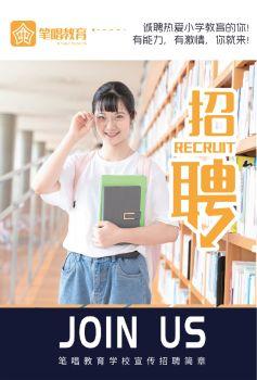 笔唱教育校招宣传手册(电子翻页版)2