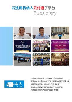 云洗资讯·四月,3D翻页电子画册阅读发布平台