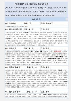 """""""文化漫旅"""" 山东+临沂+连云港双飞8日游"""