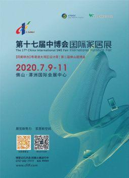 第十七届中博会国际家居展手册3.25FL