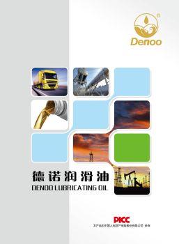 德诺产品画册 电子书制作软件