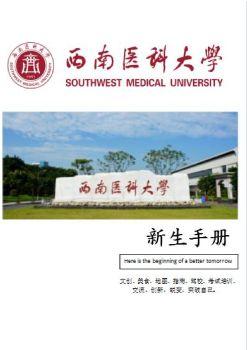 西南医科大学新生手册