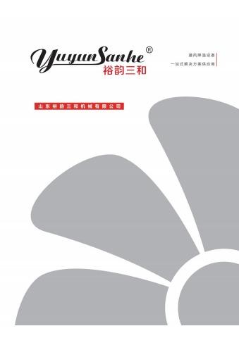 裕韵三和产品册 电子书制作软件