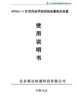 HYFDJ-II矿用风电甲烷闭锁装置检定装置使用说明书电子画册