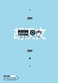胡汉文2017作品集01