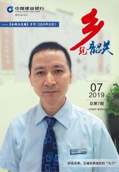 乡见韶关(第七期)10.19 电子书制作软件