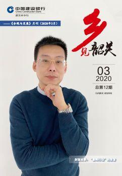 乡见韶关(第十二期) 电子书制作软件