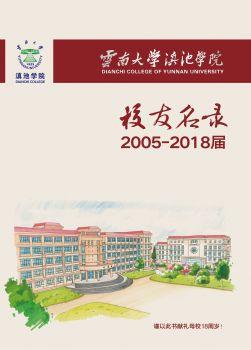 云南大学滇池学院校友名录2005-2018届(上) 电子书制作软件