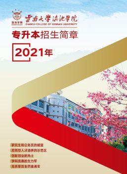云南大学滇池学院2021年专升本宣传画册 电子书制作软件