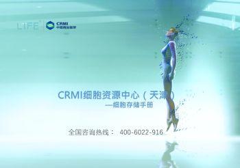 卫凯生物细胞存储宣传册 2017年8月v1
