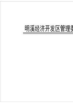 明溪经济开发区管理委员会办公室装修项目施工图电子画册