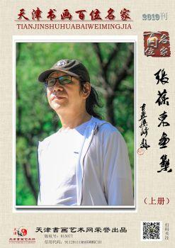 张葆东画集(上册)横幅 电子书制作平台