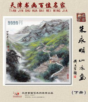 朱永明山水画集(上册) 电子杂志制作软件