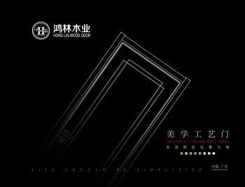 鴻林木業-美學工藝門畫冊