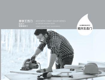 千家万户铝木门-美学生态门 电子书制作软件