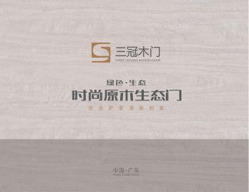 三冠木门-时尚原木生态门-电子书 电子杂志制作平台