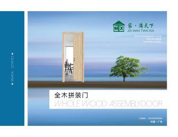 家•满天下-全木拼装门电子画册