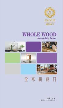 嘉悦全木拼装门 电子杂志制作平台