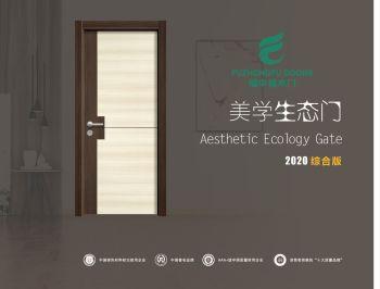 福中福木門-美學生態門2020綜合版電子書