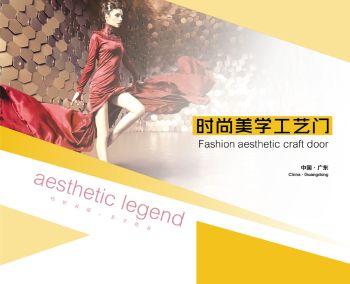 杉盈木门厂-时尚美学工艺门 电子书制作平台