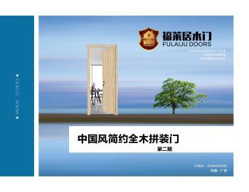 福莱居木门-中国风简约全木拼装门-第二期