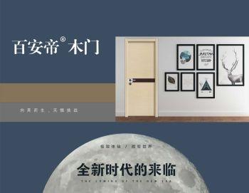 全木夹板系列-百安帝木门电子画册,电子画册,在线样本阅读发布