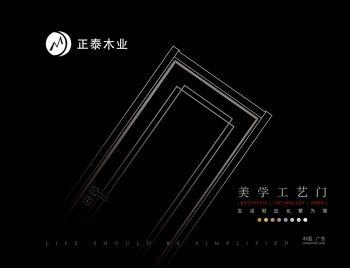 正泰木業-美學工藝門畫冊