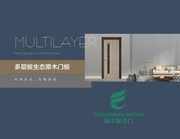 福中福木門-多層板生態原木門板-電子畫冊 電子書制作軟件