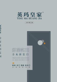 英瑪皇家-2020-第五期-全木拼裝門畫冊 電子書制作軟件