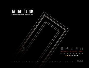 林峰門業-美學工藝門畫冊