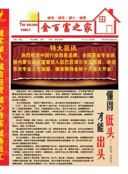 【金百富之家】企業內刊第1期