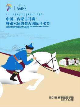 2019中国·内蒙古马赛暨第六届内蒙古国际马术节—赛事指导手册 电子杂志制作软件
