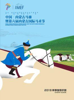 中国·内蒙古马赛暨第六届内蒙古国际马术节--赛事指导手册