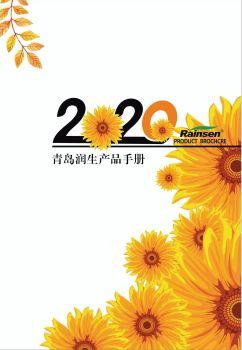 青岛润生2020年产品手册 电子杂志制作软件