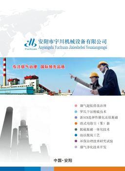 安阳市宇川机械设备有限公司电子画册