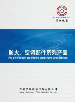 安徽兴创暖通设备有限公司电子画册