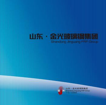 山东·金光玻璃钢集团电子画册